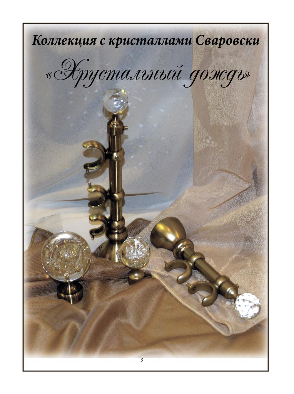 Каталог-КАРНИЗЫ-2_Страница_03