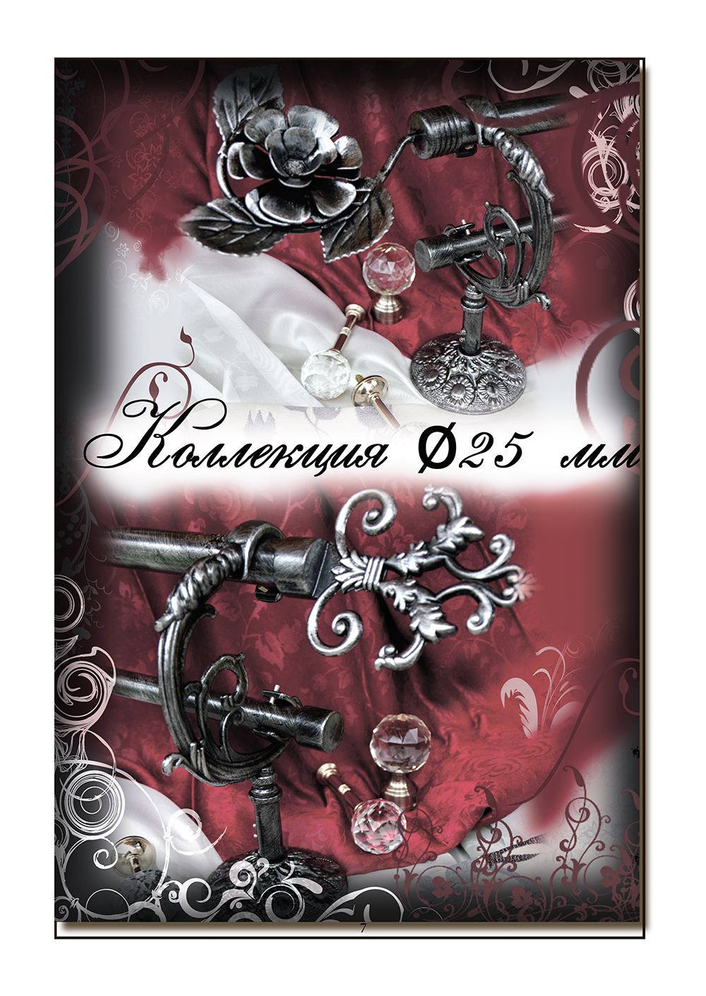 Каталог-КАРНИЗЫ-2_Страница_07