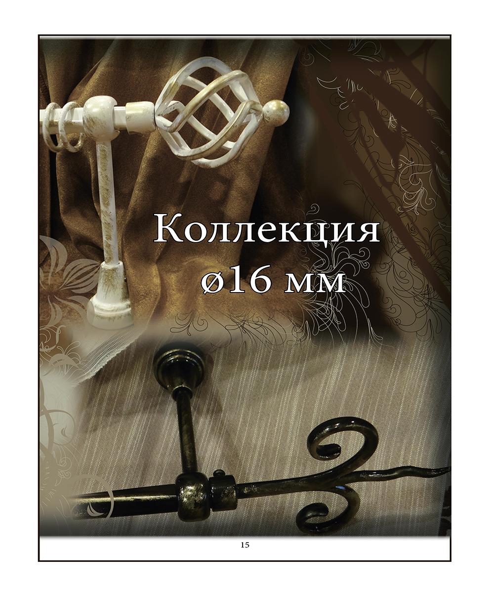Каталог-КАРНИЗЫ-2_Страница_15