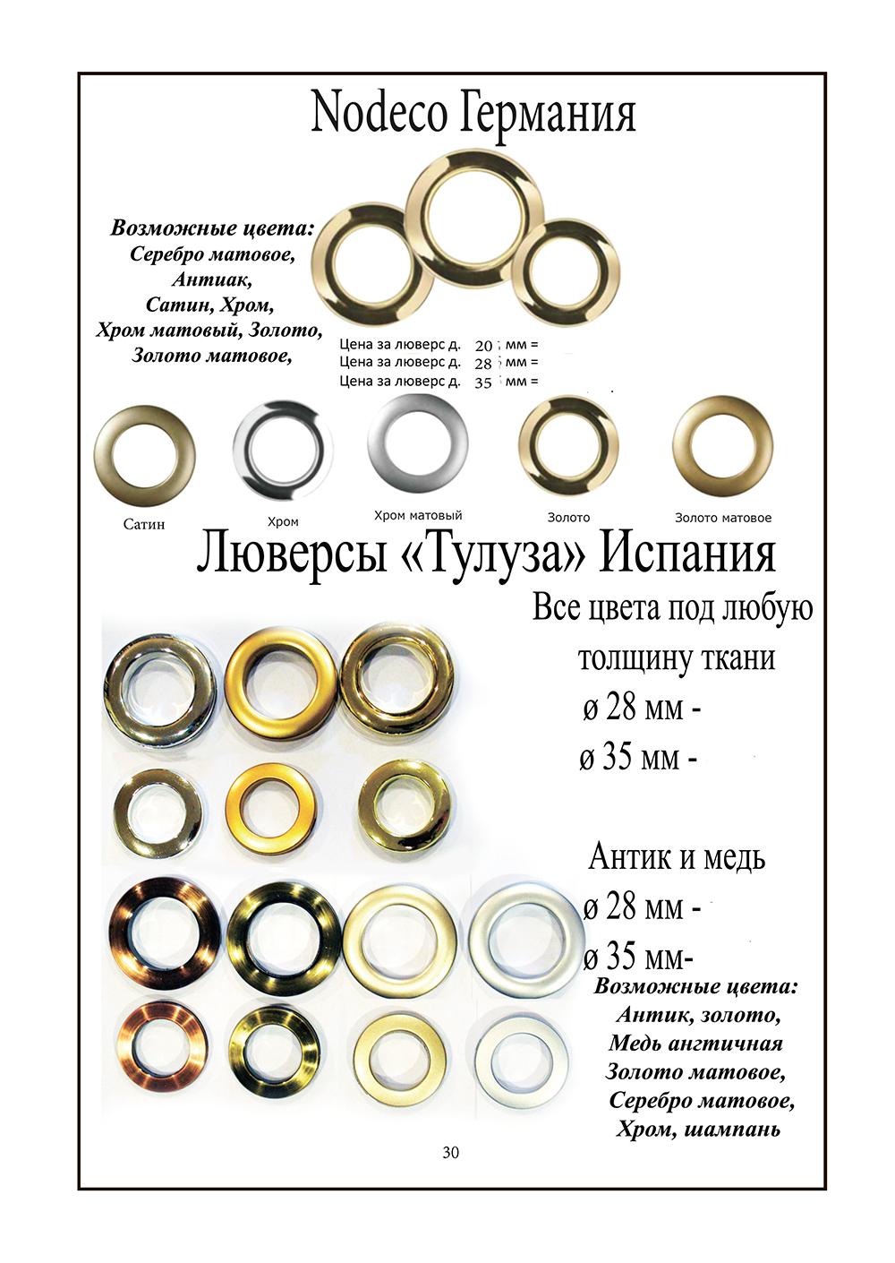 Каталог-КАРНИЗЫ-2_Страница_30